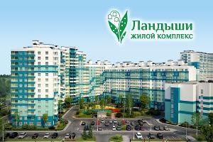 Жители Кубани могут приобрести жилье в Петербурге и Москве с рассрочкой до 10 лет