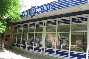 В России появился Почта Банк