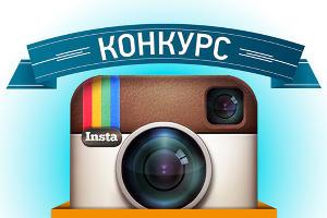 """Организаторы выставки – ярмарки """"Мое жилье"""" проводят фотоконкурс для подписчиков в сети Instagram"""