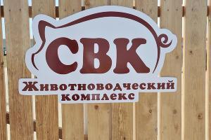 На Ставрополье открыли свиноферму за 300 млн рублей