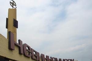 В Невинномысске к концу 2016 года запустят радиаторный завод