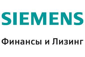"""""""Сименс Финанс"""" предлагает новые условия экспресс-лизинга"""