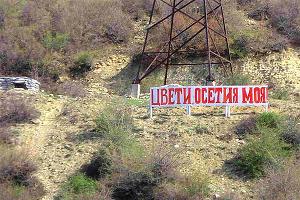 В Южной Осетии в 2016 году начнется строительство Зонкарской ГЭС