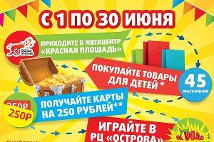 """В Мегацентре """"Красная Площадь"""" стартовала акция для детей и их родителей"""