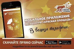 """Мегацентр """"Красная Площадь"""" запускает мобильное приложение с путеводителем по комплексу"""