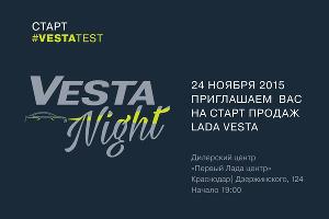 """В """"Первом Лада центре"""" в Краснодаре презентуют новую LADA Vesta"""