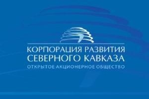 КРСК за 5 лет привлекла в инвестпроекты на Северном Кавказе около 30 млрд рублей