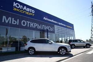 """В """"Юг-Авто"""" открылся спеццентр по продаже и покупке автомобилей с пробегом"""