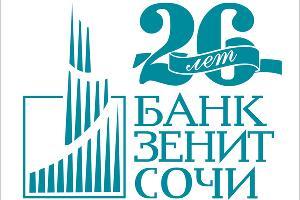 Председатель правления Банка ЗЕНИТ Сочи награжден за заслуги перед банковским сообществом