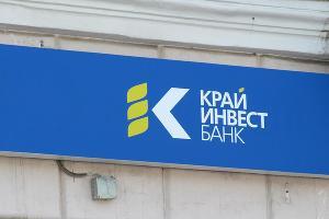 Крайинвестбанк, принадлежащий властям Кубани, рассматривает вариант привлечения инвесторов