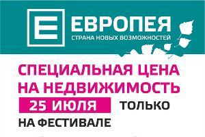 Участникам фестиваля I love Europeya предложат специальные цены на недвижимость