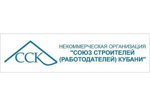 """""""Союз строителей Кубани""""  и управление капстроительства Севастополя договорились о сотрудничестве"""