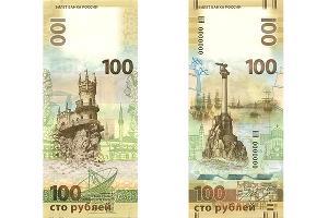 Центробанк РФ выпустил банкноту номиналом 100 рублей, посвященную Крыму и Севастополю