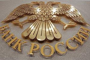 """ЦБ заявляет о признаках вывода активов из """"Геленджик-банка"""""""