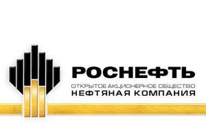 """""""Роснефть"""" увеличила запасы"""