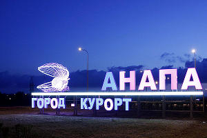 Международная туристская выставка пройдет в Анапе