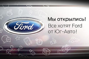"""""""Юг-Авто"""" открыл дилерский центр Ford"""