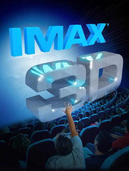 кинотеатр уровня IMAX