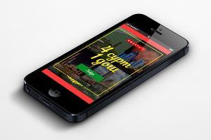 Apple разработалигру для смартфонов на чеченском языке