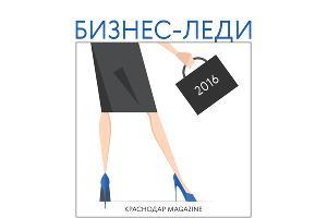"""Краснодар Magazine"" представил новый проект ""Бизнес-леди 2016"""