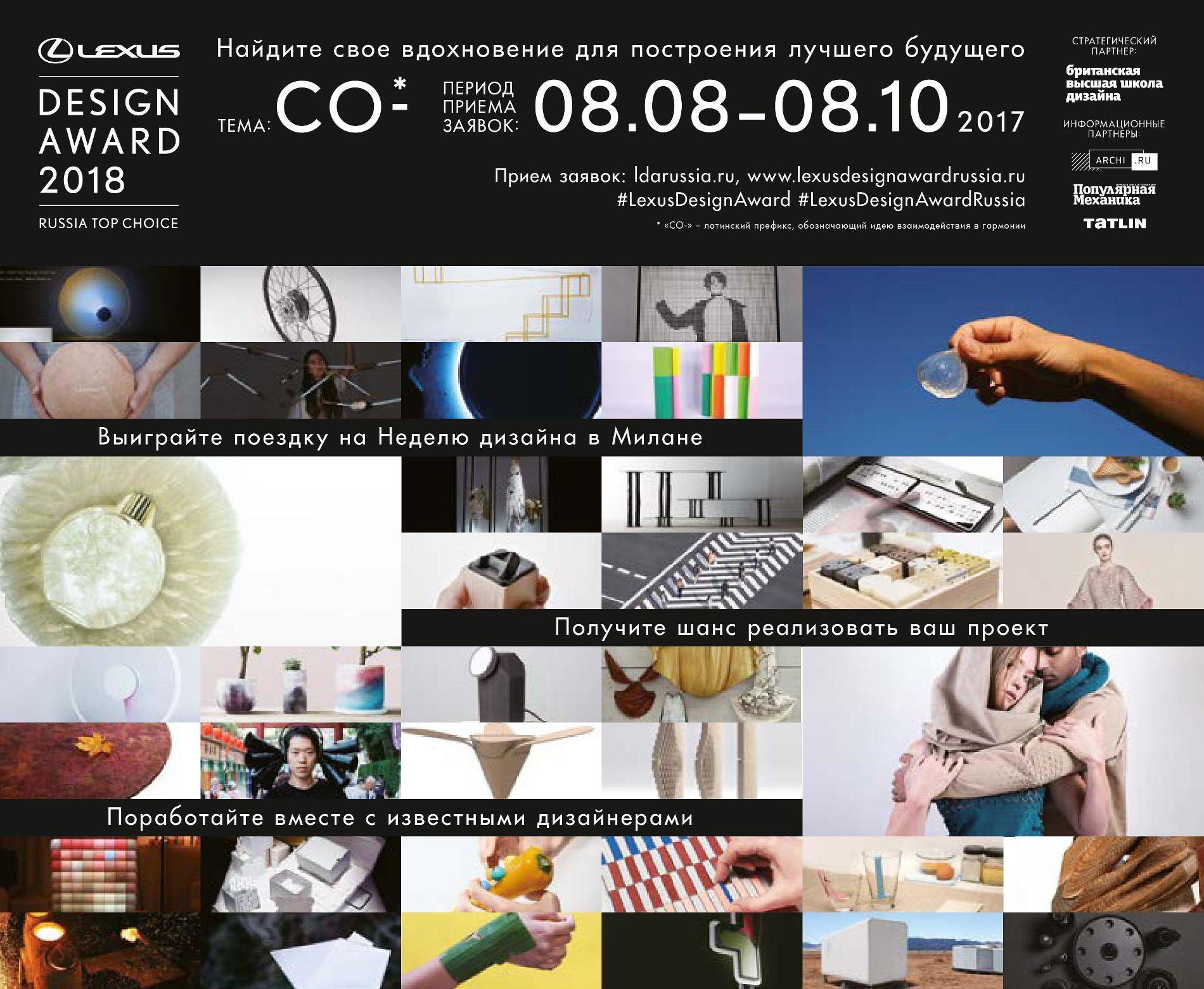 Конкурс юный дизайнер 2018