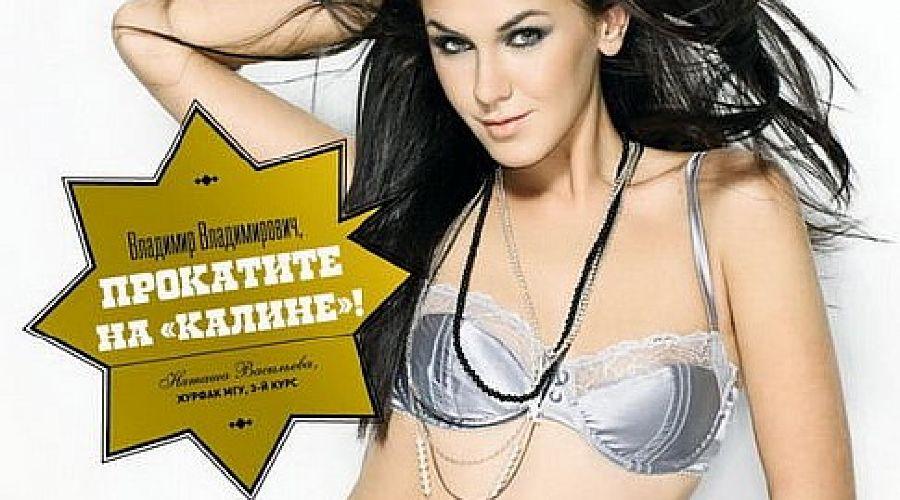 Эротический календарь 2011 года в подарок В.В. Путину ©Фото Юга.ру
