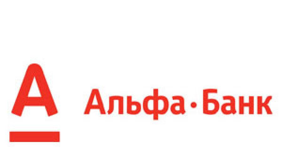 Альфа-Банк ©Фото Юга.ру