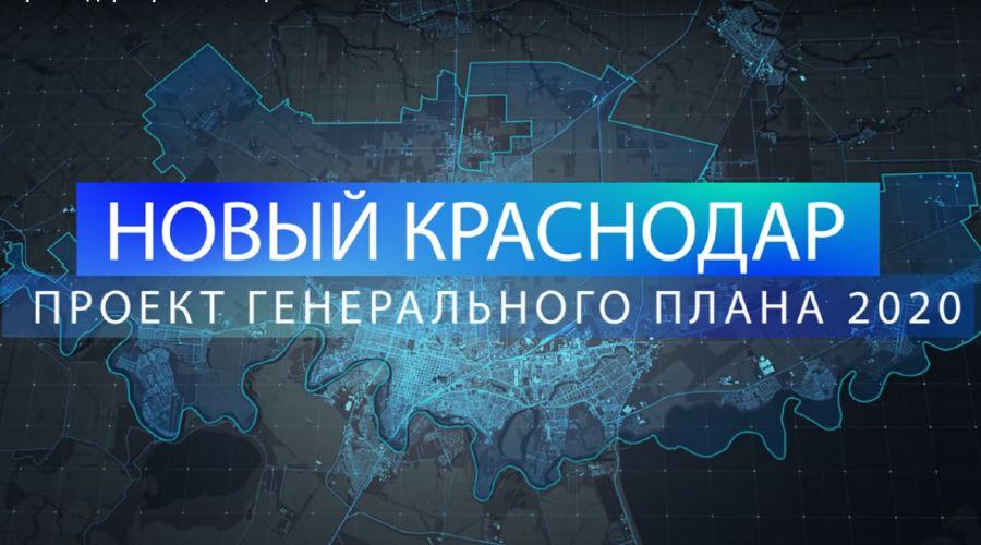 ©Скриншот видео из Youtube мэрии Краснодара, youtube.com/channel/UCvZx20BbCE19_tzYD4zUMtg