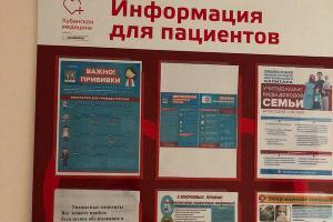 Информационный стенд в краснодарской поликлинике ©Фото Юга.ру