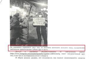 Материалы дела об административном правонарушении ©Фото из телеграм-канала Михаила Беньяша t.me/benyash
