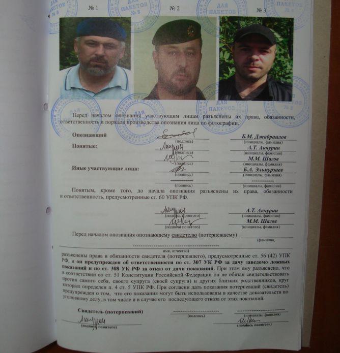 Материалы уголовного дела о покушении на мэра Хасавюрта Сайгидпашу Умаханова ©Фото с сайта novayagazeta.ru