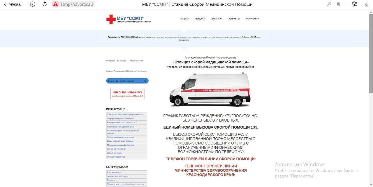 ©Скриншот сайта скорой помощи Новороссийска, ssmp-novoros.ru/