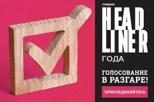 © Графика из группы «Headliner года» «ВКонтакте», vk.com/headlineraward