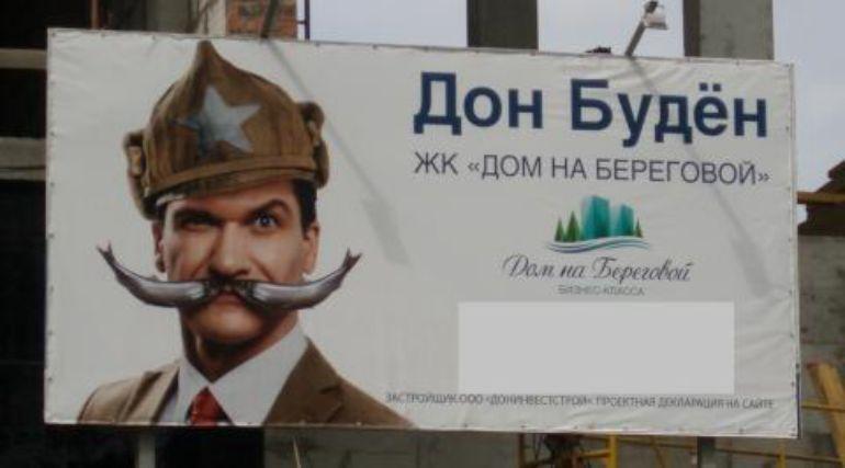 Ростовское УФАС признало ненадлежащей рекламуЖК «Дом наБереговой»