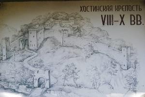 Хостинская крепость ©Фото Ирины Моргуновой, instagram.com/morgunova504