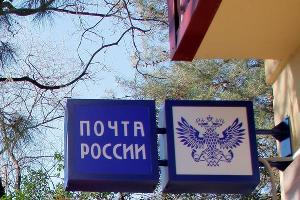 Почта России ©Изображение пресс-службы «Почты России»