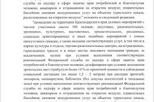 ©Пресс-служба администрации Краснодарского края