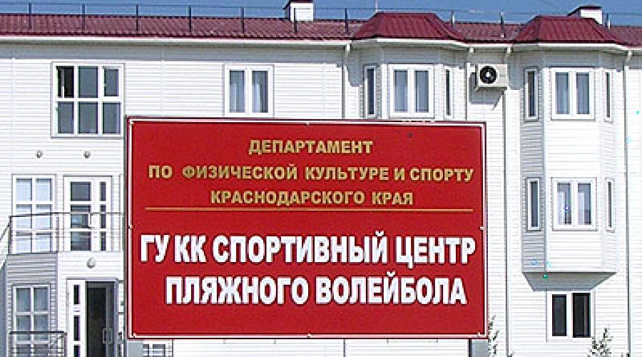 Центр пляжного волейбола в Анапе ©Фото Юга.ру