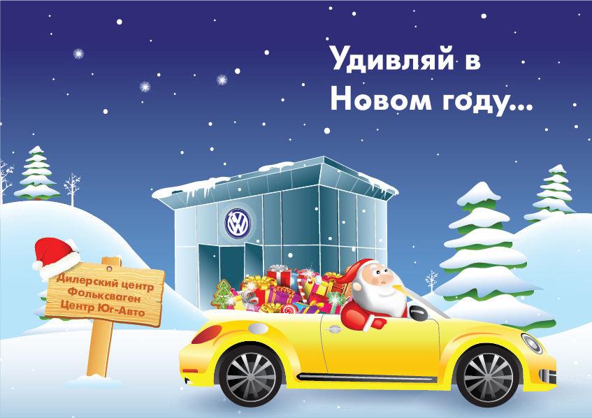 Новогодняя открытка автосалон