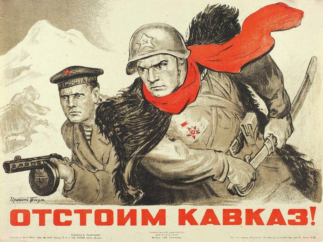 Плакат Ираклия Тоидзе «Отстоим Кавказ», 1942 год ©Фото с сайта http://waralbum.ru