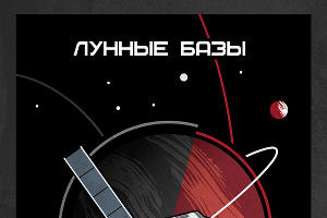 Постер -Лунные базы, колонии на Марсе- ©Хлыстова Анна