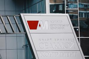 Жилой комплекс «Седьмой континент» в Краснодаре ©Фото Евгения Смирнова, Юга.ру