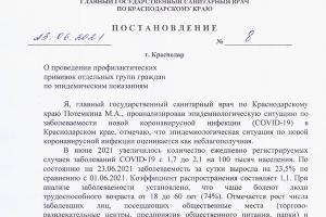 ©Постановление с официального сайта Роспотребнадзора по Краснодарскому краю
