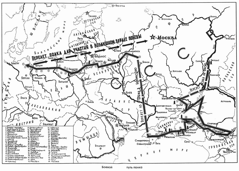 Боевой путь 46-го гвардейского авиаполка