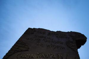 Мемориал Памяти и Славы в Ингушетии ©Елена Синеок, ЮГА.ру