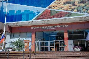 Третий апелляционный суд в Сочи ©Фото пресс-службы администрации Сочи
