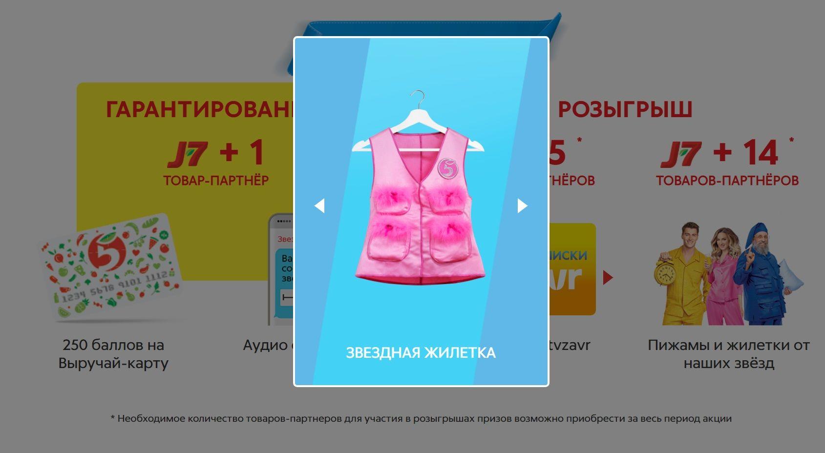 Стильная жилетка от Олечки ©Скриншот с сайта 5ka.pepsico.zavtrak2020.ru