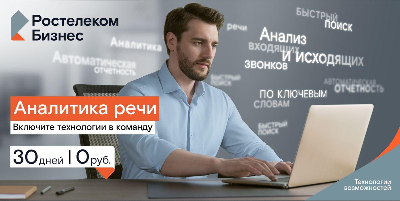 ©Изображение пресс-службы компании «Ростелеком»