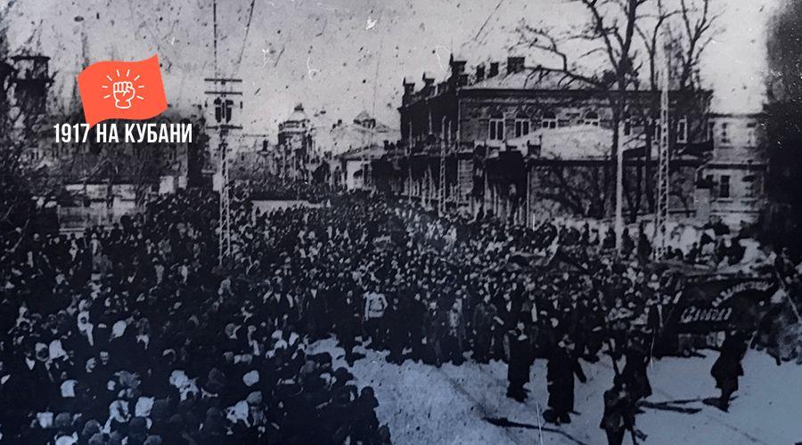 Демонстрация на ул. Красной, март 1917 года ©Государственный архив Краснодарского края
