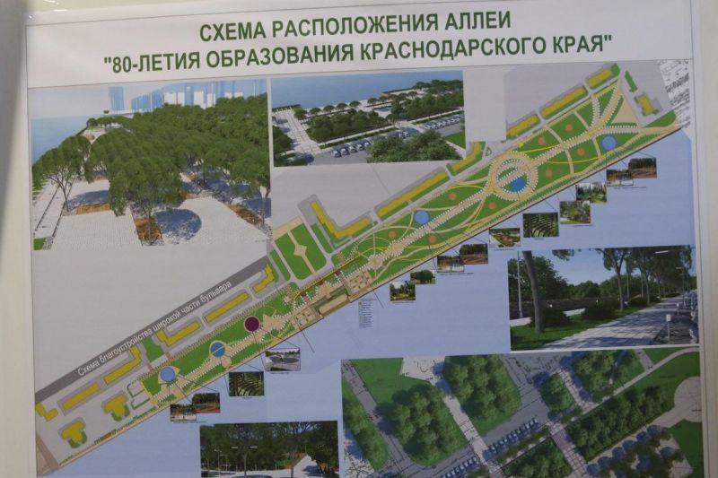ВЮбилейном микрорайоне города Краснодара появится новая аллея